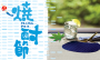 shochu-fair-banner-new