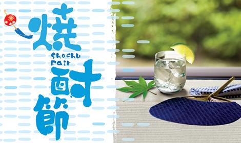 shochu-fair-banner-new