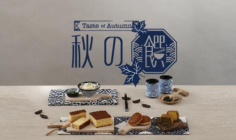 taste-of-autumn-470x280h