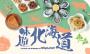hokkaido-fair-banner