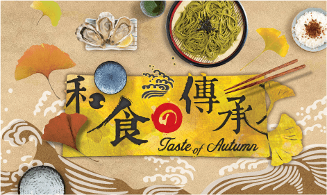 2016taste-of-autumn-webpage