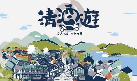 city-super-sake-fair-web-banner-470x280