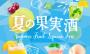 citysuper-happening-aug17-fruitliqueur-banner