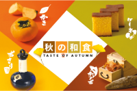 citysuper-happening-oct17-taste-of-autumn-banner