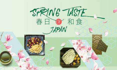 citysuper-happening-mar18-taste-of-spring-banner