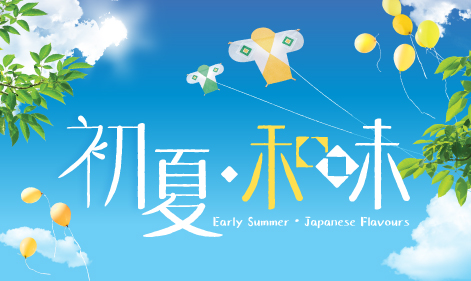 citysuper-happening-early-summer-japanese-flavours-banner-470x280